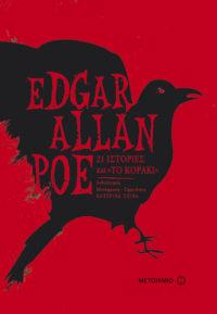 21 ιστορίες και Το κοράκι - Edgar Allan Poe