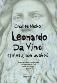 Leonardo Da Vinci. Πτήσεις του μυαλού - Charles Nicholl