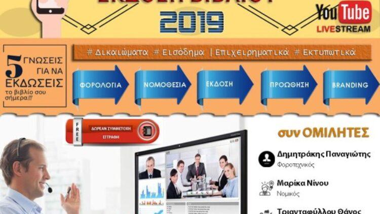 Έκδοση και Αυτοέκδοση βιβλίου – Webinar 2019 | Εκδόσεις ΛΕΥΚΟ ΜΕΛΑΝΙ & Διαδικτυακή Αυτοέκδοση