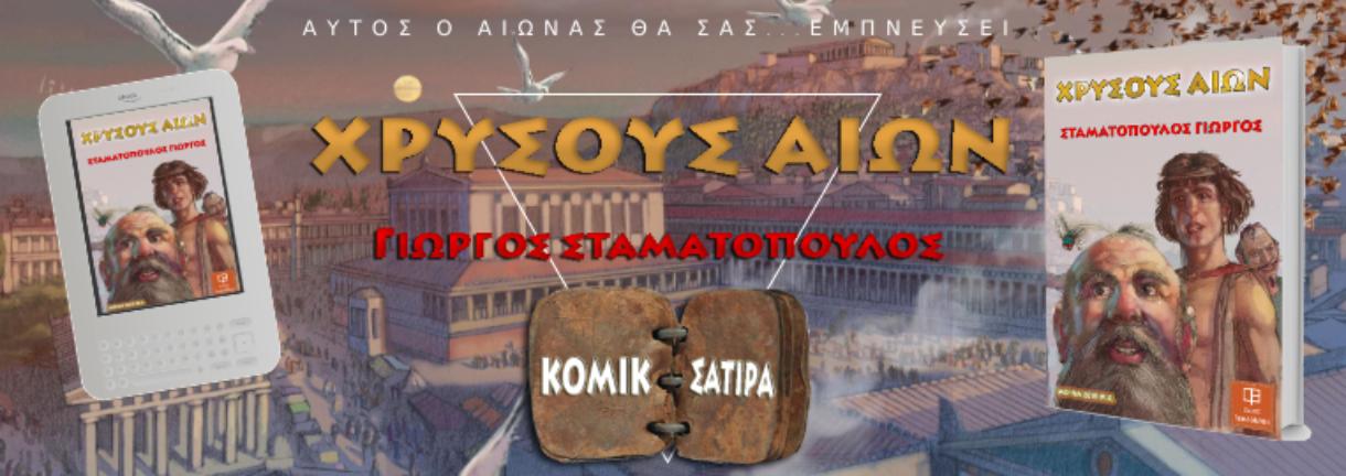 Χρυσούς Αιώνας - Γιωργος Σταματοπουλος