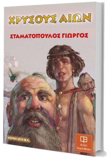 Χρυσούς Αιών – Σταματόπουλος Γιώργος