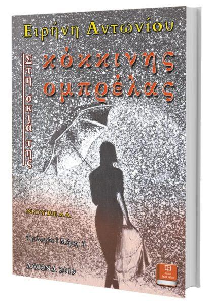Στη σκιά της κόκκινης ομπρέλας – Αντωνίου