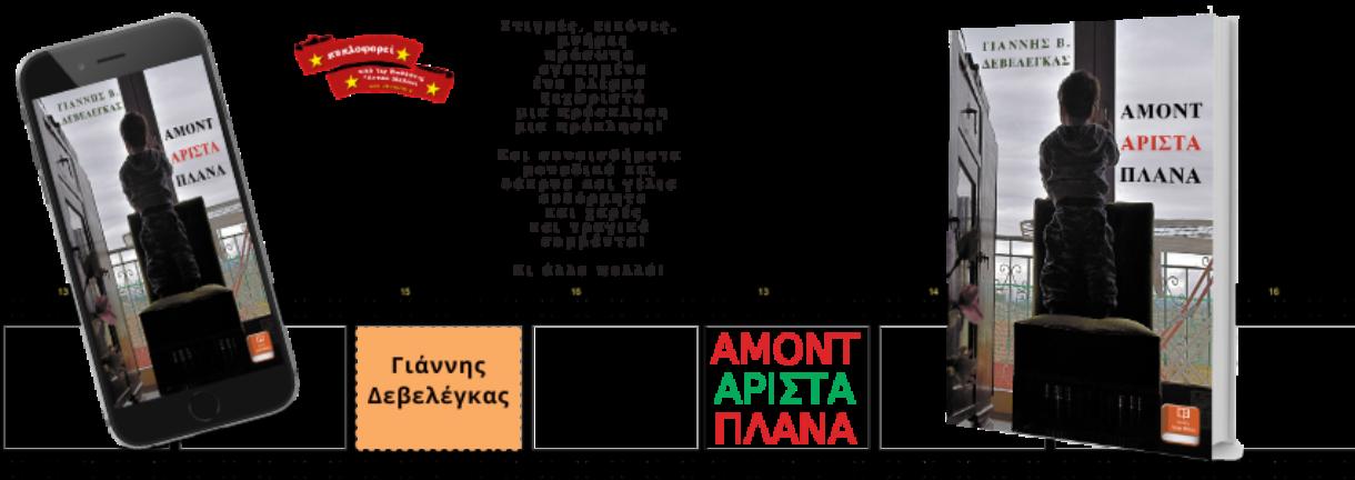 Αμοντάριστα Πλάνα – Δεβελέγκας Γιάννης