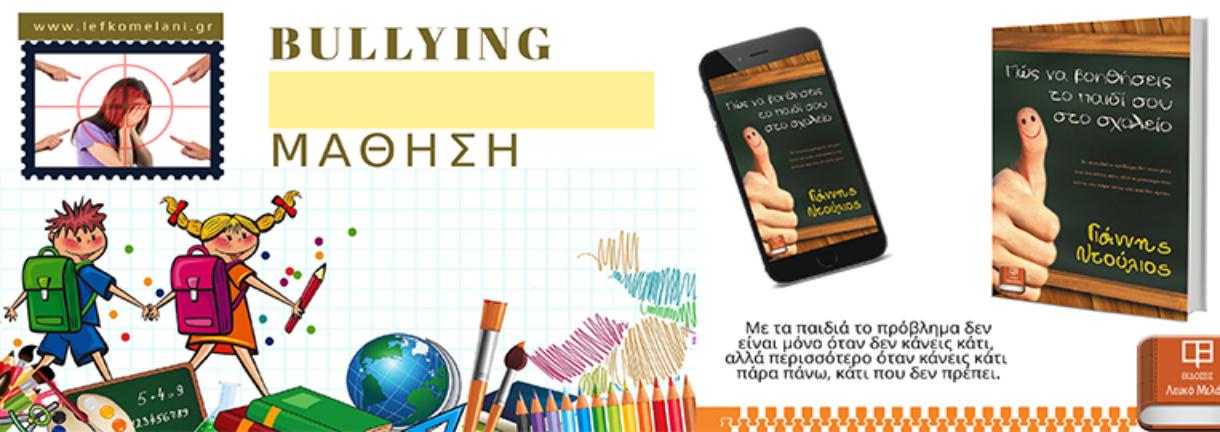 Πώς να βοηθήσεις το παιδί σου στο σχολείο - Γιάννης Ντούλιος