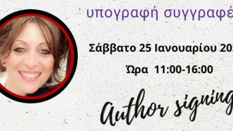Υπογραφή βιβλίου: Τριλογία Η Κόκκινη Ομπρελά – Αντωνίου Ειρήνη