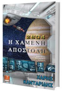 2804 Η Χαμένη Αποστολή – Κανταρίδης Χάρης