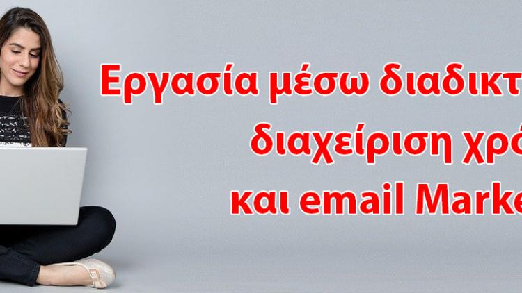 Εργασία μέσω διαδικτύου, διαχείριση χρόνου και email Marketing
