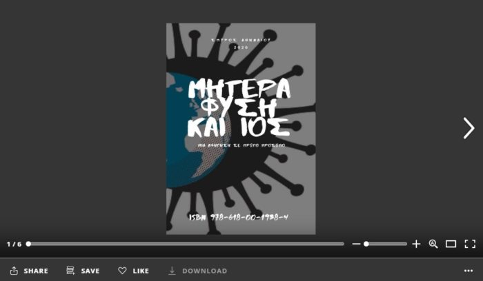 Mητέρα Φύση και Ιός - Issue