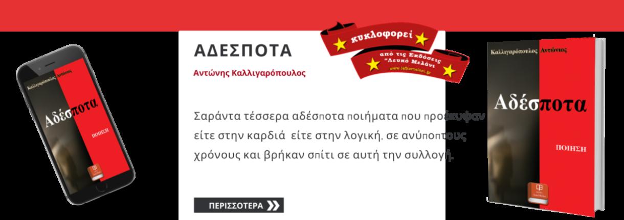 Αδέσποτα – Καλλιγαρόπουλος Αντώνιος