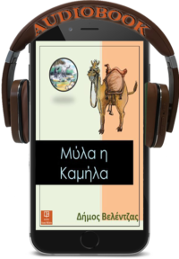 Μύλα η Καμήλα - Δήμος Βελέντζας_Audibook