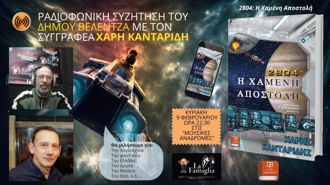 """Παρουσίαση του βιβλίου """"2804: Η ΧΑΜΕΝΗ ΑΠΟΣΤΟΛΗ"""" – Χάρης Κανταρίδης."""