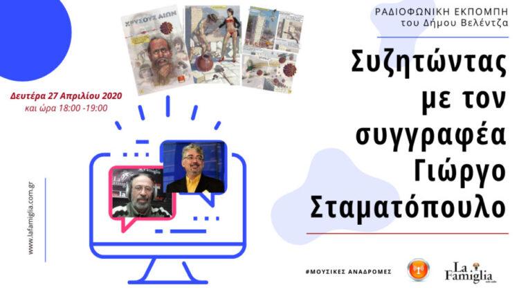 Ο Γιώργος Σταματόπουλος σε μια συζήτηση με τον Δήμο Βελέντζα