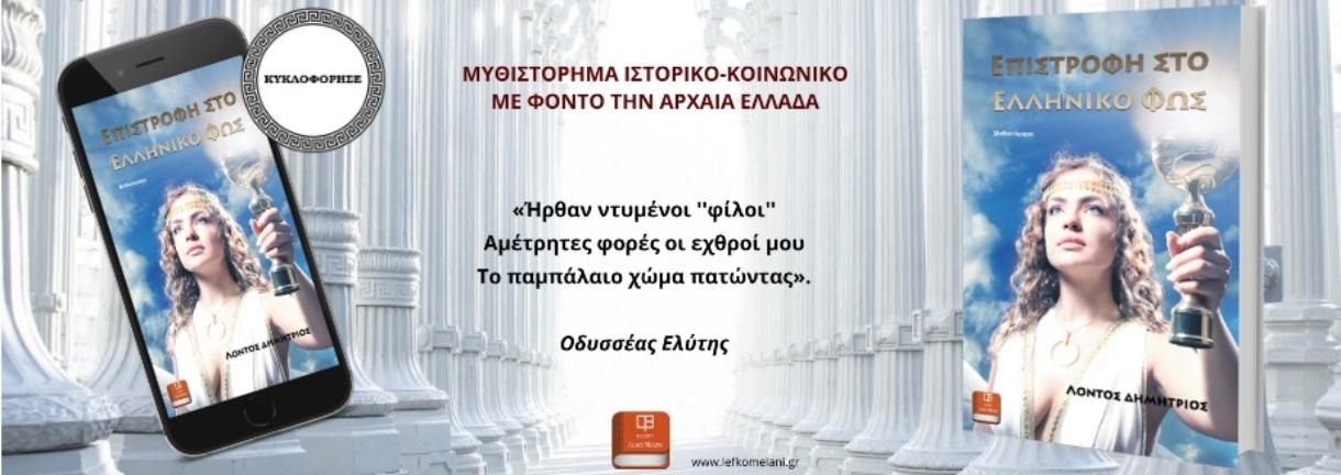 Επιστροφή στο Ελληνικό Φως – Λόντος Δημήτριος