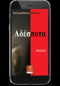 Αδέσποτα - Καλλιγαρόπουλος Αντώνιος