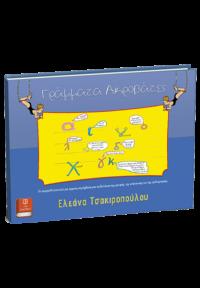 Γράμματα Ακροβάτες - Ελεάνα Τσακιροπούλου