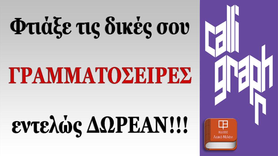 Φτιάξε τις δικές σου ελληνικές και ξενόγλωσσες ΓΡΑΜΜΑΤΟΣΕΙΡΕΣ, εντελώς ΔΩΡΕΑΝ!!!