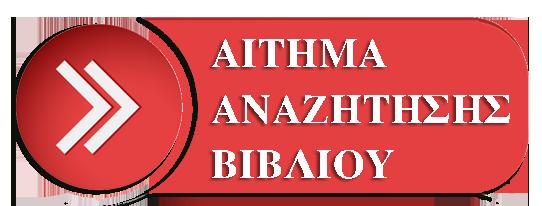 ΑΝΑΖΗΤΗΣΗ ΒΙΒΛΙΟΥ - Εκδόσεις Λευκό Μελάνι - Αυτοέκδοση