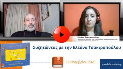 Η Ελεάνα Τσακιροπούλου σε μια συζήτηση με τον Δήμο Βελέντζα