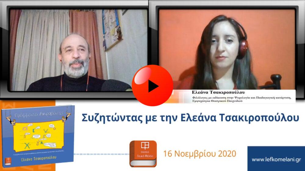Η συγγραφέας Ελεάνα Τσακιροπούλου σε μια συζήτηση με τον Δήμο Βελέντζα