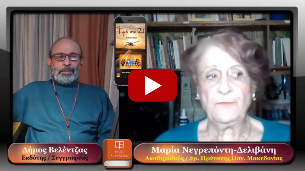 Η ακαδημαϊκός-συγγραφέας Μαρία Νεγρεπόντη Δελιβάνη σε μια συζήτηση με τον Δήμο Βελέντζα