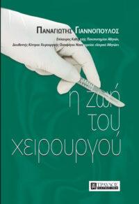 Η ζωή του χειρουργού - Γιαννόπουλος Παναγιώτης