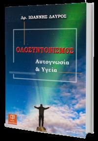 ΟΛΟΣΥΝΤΟΝΙΣΜΟΣ Αυτογνωσία και Υγεία - Δαύρος Ιωάννης (Β' έκδοση)