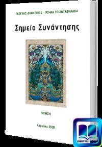 Σημείο Συνάντησης - Γκόγκας Δημήτριος_Ρούλα Τριανταφύλλου