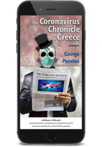 The coronavirus chronicle in Greece - George Panetas