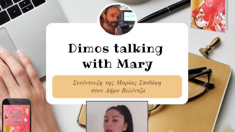 Γνωριμία με την παιδαγωγό & συγγραφέα Μαρία Σπιθάκη