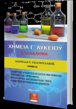 Χημεία Γ' Λυκείου (Επανάληψη) – Τζιανουδάκης Λεωνίδας