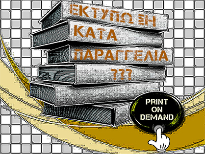 print-on-demand-lefko-melani