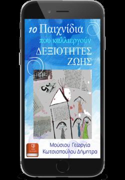 10 παιχνίδια που καλλιεργούν δεξιότητες ζωής – Κωτσιοπούλου Δήμητρα & Μούσιου Γεωργία (e-Book)