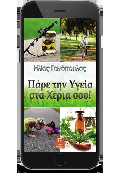 Πάρε την υγεία στα χέρια σου - Γανόπουλος Ηλίας