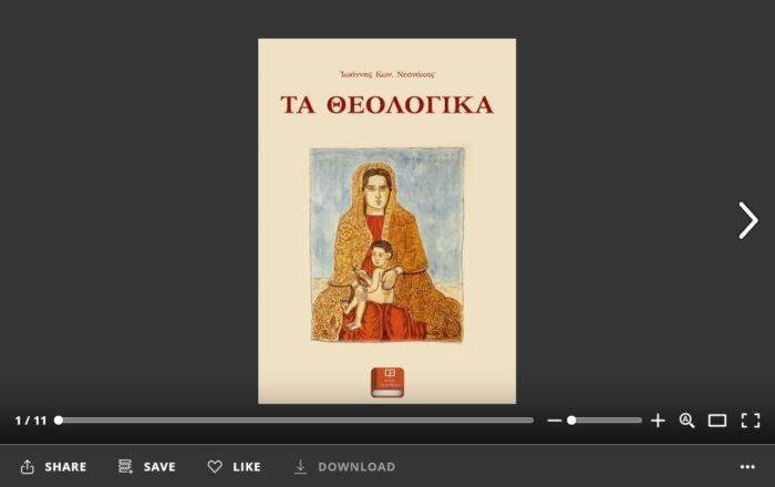 Τα Θεολογικά - Flipbook