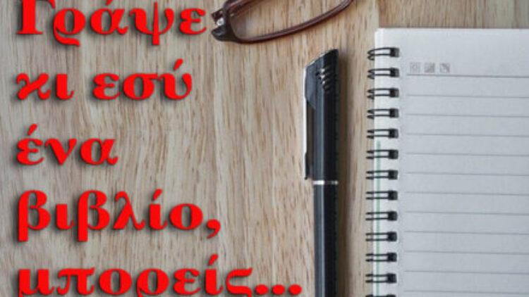 Συγγραφή Βιβλίου: Γράψε κι εσύ ένα βιβλίο, μπορείς…