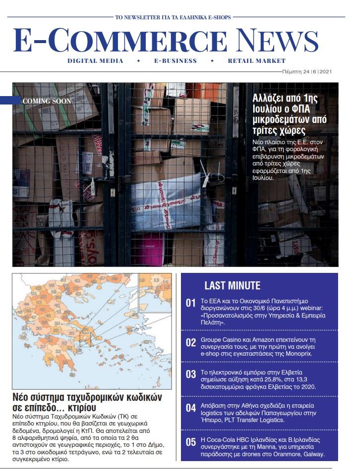 Δωρεάν, online σεμινάριο για το e-commerce