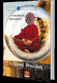 Κορωνοϊός, ο αόρατος δάσκαλος - Ντελάκη Χρυσή