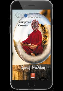 Κορωνοϊός, ο αόρατος δάσκαλος – Ντελάκη Χρυσή (e-Book)