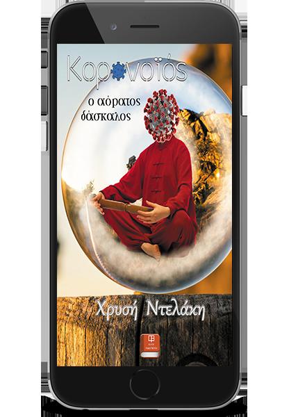 Κορωνοϊός, ο αόρατος δάσκαλος - Ντελάκη Χρυσή (e-Book)