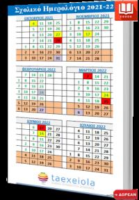 Σχολικό Ημερολόγιο 2021-22
