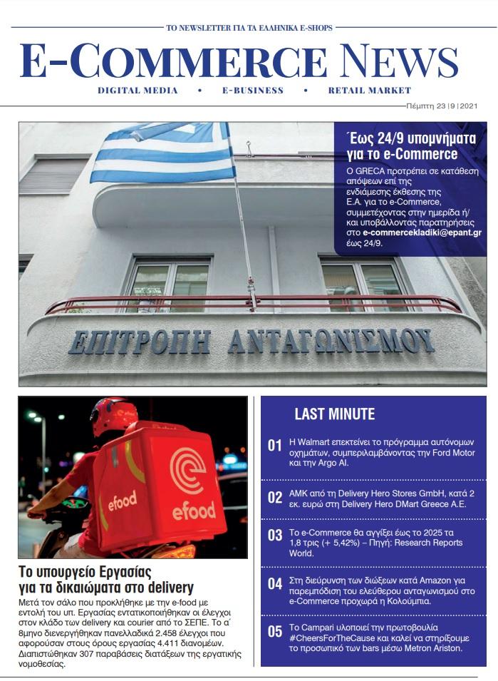 Τουλάχιστον μια online αγορά έχουν κάνει 3 στους 4 Έλληνες